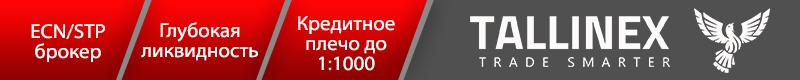 Присоединяйся к Tallinex - торгуй с умом!