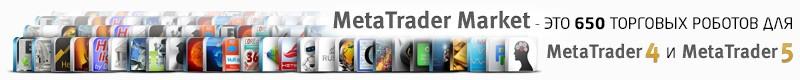 650+ советников для алгоритмического трейдинга в MetaTrader
