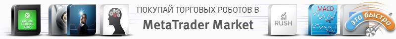 MetaTrader Market - лучшее место, чтобы быстро купить торгового робота