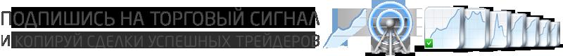 Копируй сделки опытных трейдеров в Торговых Сигналах