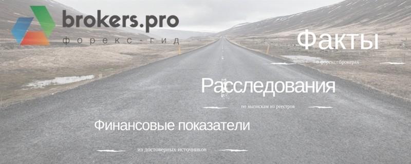 brokerspro