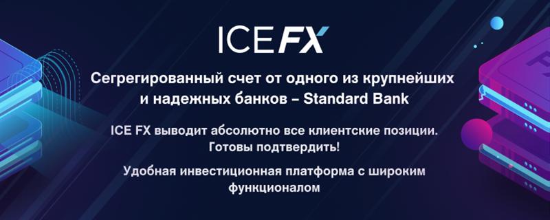 ICE_FX